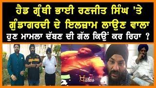 Know all about Delhi Sikh beaten case ।। Head Granthi Ranjit Singh ll KHALAS TV
