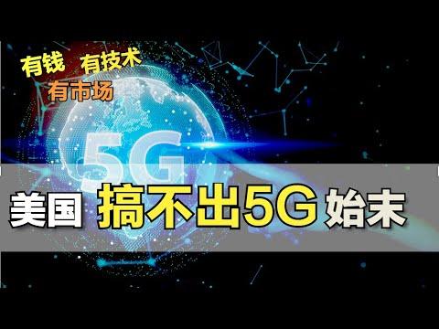 美国:不是我不想搞5G,只是……   『Eng Sub』Why couldn't the US make its 5G?