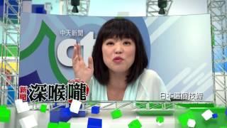 中天新聞台《新聞深喉嚨》06/06預告 再生能源技術先進國家都做不到 台灣做得到?!