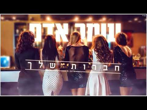 עומר אדם - חברות שלך Omer Adam - Your Friends - Haverot Shelah