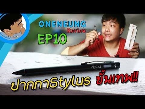 ปากกา Stylus ใช้ได้กับทุกอุปกรณ์ โครตเจ๋ง ONENEUNGReview EP10