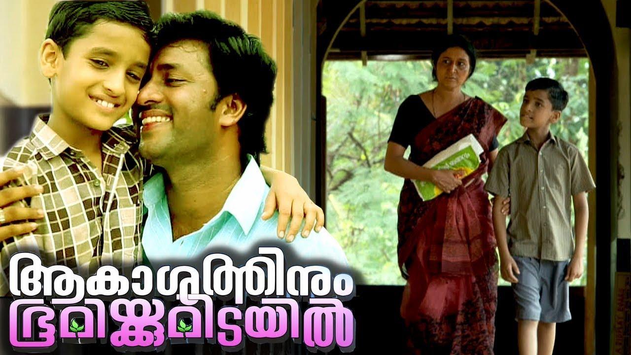 Download Malayalam Latest Movies 2018 Full Movie   Aakashathinum Bhoomikkumidayil   Malayalam Family Movies