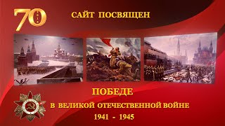 Победа.  Великая Отечественная война (сайт http://kerzonw.nethouse.ru/)