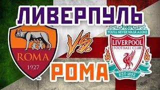 РОМА vs ЛИВЕРПУЛЬ - Один на один