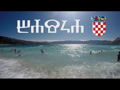 Visit Baška - Croatia | Hrvatska | Summer | 2017 [4K]
