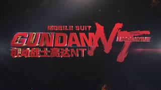 [1,002.21 KB] GUNDAM.INFO『機動戦士ガンダムNT』中国版PV