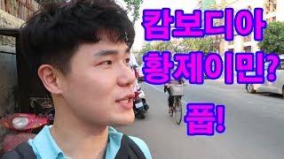 한국인이 캄보디아 이민가면 왕처럼 살 수 있다고? 한국마트, 캄보디아현지 물가를 알아보자 l 캄보디아#9