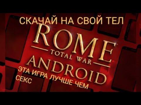 *НЕ КЛИКБЕЙТ* Rome:total War на андроид. Наконец-то, ура, свершилось! *НЕ КЛИКБЕЙТ*