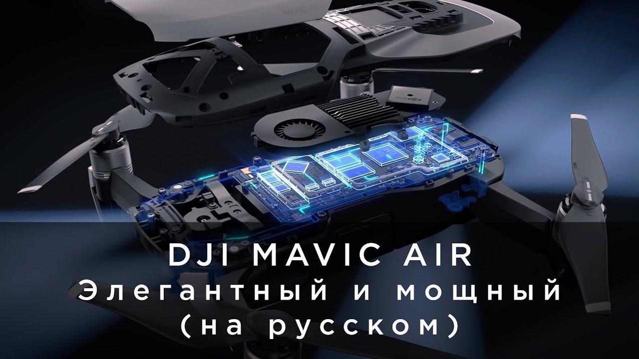 Обзор квадрокоптера mavic air combo professional фильтр нд64 мавик айр по низкой цене