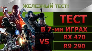 видео Тест и обзор: AMD Radeon R9 290