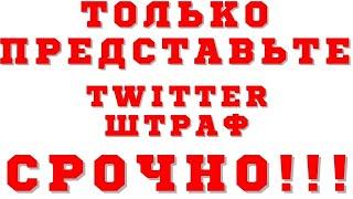 Twitter получил огромный штраф Твиттер что будет дальше
