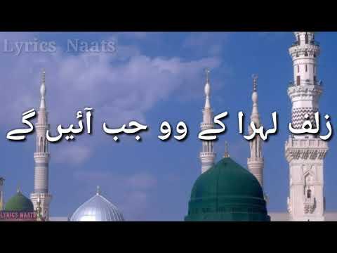 Zulf Lehra Ke Wo Jab Aayenge Best Naat