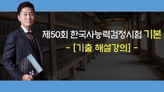 [한능검] 제50회 한국사능력검정시험 기본 해설 강의