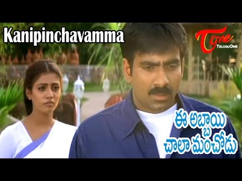 Ee Abbai Chala Manchodu Movie Songs | Kanipinchavamma Video Song | Ravi Teja, Vani