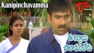 Ee Abbai Chala Manchodu Movie Songs | Kanipinchavamma Video Song | Ravi Teja, Vani