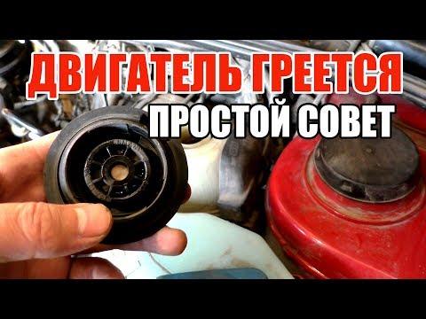 Греется и Кипит двигатель в пробке? Как не перегреть мотор