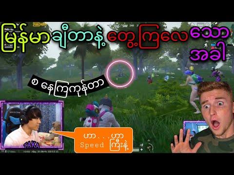 Download တာကီးတို့အဖွဲ့ မြန်မာချီတာနဲ့ တွေ့ကြလေသောအခါ ချီတာက စနေတာ🤣🤣🤣 | Taka | Mog Taka