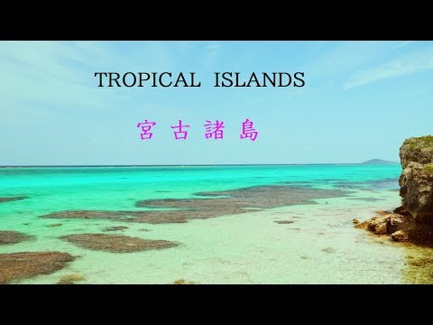 Miyako Islands 2018 ~ 沖縄 宮古諸島 癒しの風景 Healing Time  Japan Travel Tropical Islands Aerial 沖縄TRIP 宮古島