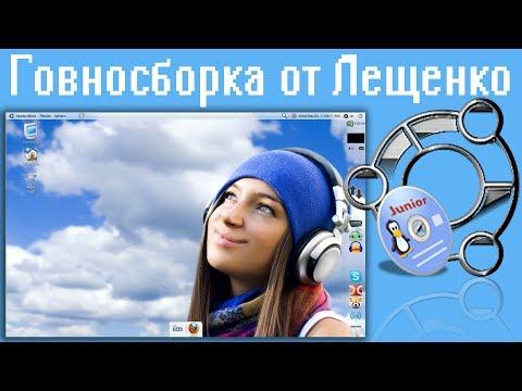Говносборка от Лещенко
