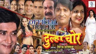 Dulha Chor | Maithili Movie | Official Trailer