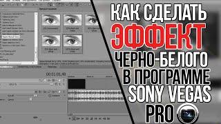 Как сделать видео черно-белым в Sony Vegas?(Как сделать видео черно-белым в Sony Vegas? После появления цветной, а затем и цифровой фотографии, чёрно-белые..., 2015-09-13T16:23:22.000Z)