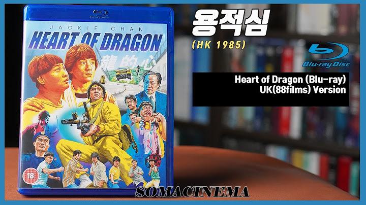 용적심 (龍的心, Heart Of Dragon, HK 1985) (UK 2K Ver.) 영국 발매 버전