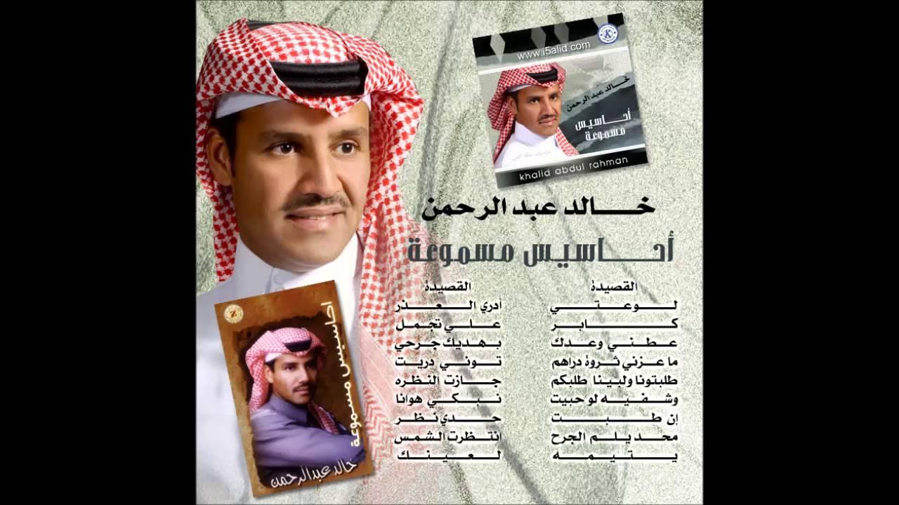 البومات خالد عبدالرحمن
