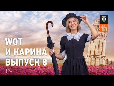 WoT и Карина! Выпуск №8