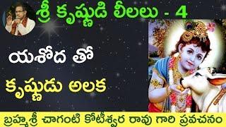 లీల - 4 యశోద తో కృష్ణుడు అలక By Sri Chaganti Koteswara Rao Garu