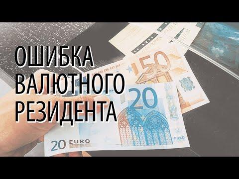 Ошибка валютного резидента