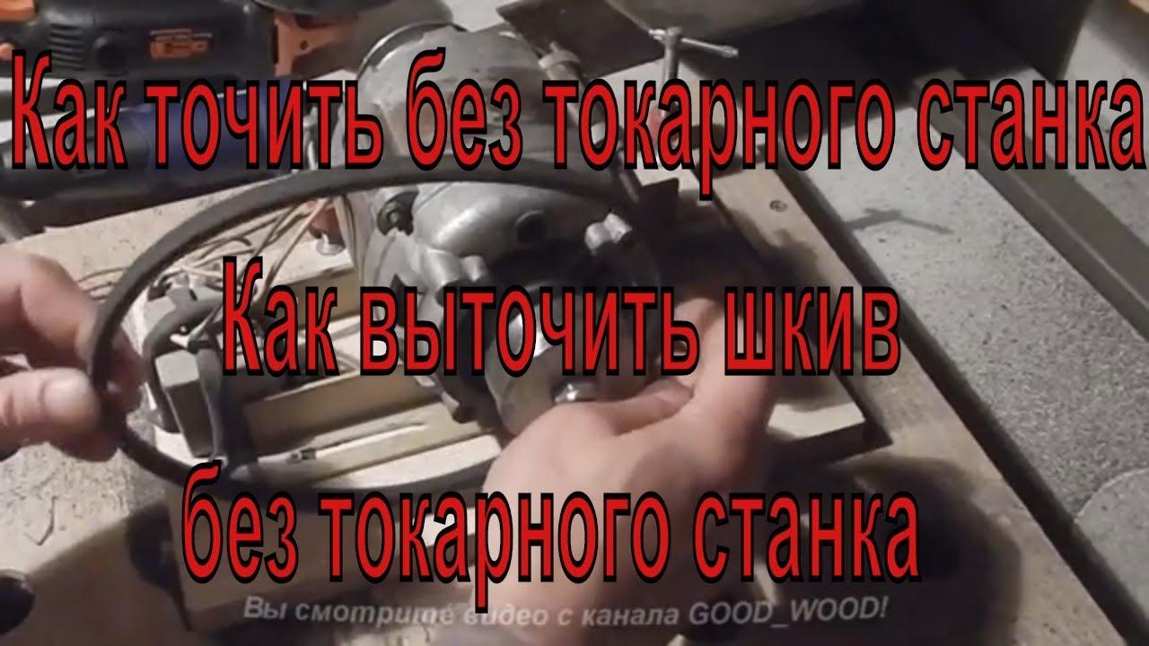 Как сделать шкив без токарного станка фото 516
