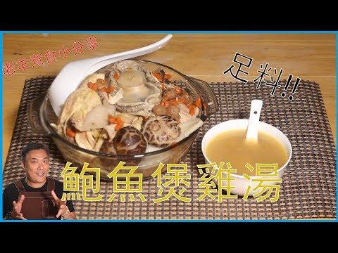 【湯水】鮑魚煲雞湯  (by 老羊)