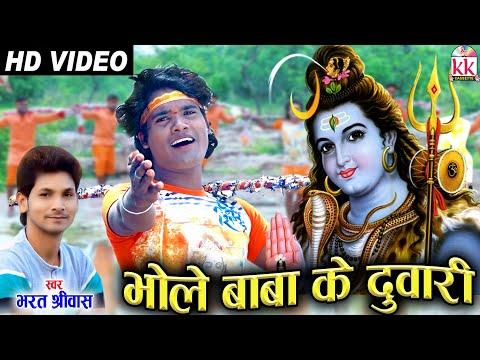 Bharat Shriwash   Cg Bhakti Song   Bhole Baba Ke Duwari  Chhattisgarhi Bol Bam Gana   Raja  AVM STU