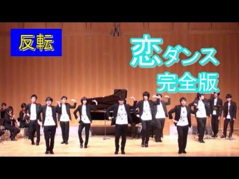 動画 恋 ダンス