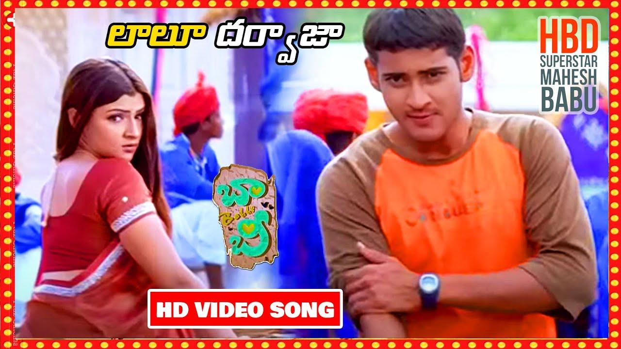 Laalu Darwaja Video Song - Bobby Movie Video Song | Mahesh Babu | Aarthi Agarwal | Home Theatre