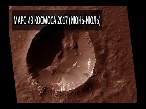 Марс из космоса 2017: Новые удивительные снимки за лето 2017 года