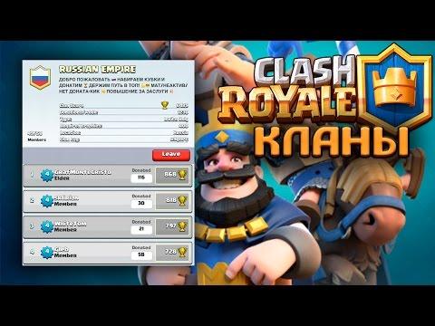 Clash Royale – Рассказ о кланах / Clash Royale  - About clans