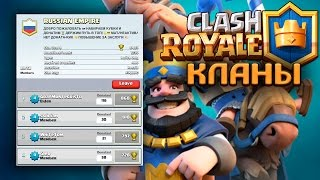 Clash Royale – Рассказ о кланах / Clash Royale  - About clans
