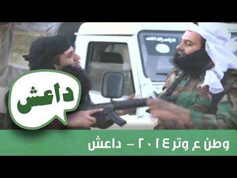 وطن ع وتر - حلقة مسخرة عن داعش