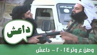 وطن ع وتر 2014 -  داعش
