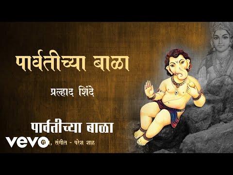 Parvatichya Bala - Official Full Song | Prahlad Shinde