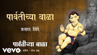 parvatichya-bala---full-song-prahlad-shinde