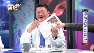 新聞挖挖哇:詹惟中測韓國瑜會不會當選,結果竟是......?
