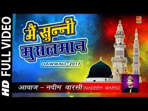 मै सुन्नी मुसलमान - Nadeem Warsi | A Beautiful Qawwali | Ramzan Mubarak 2017 | Devotional Song