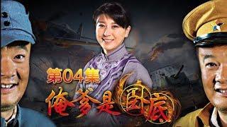 《俺爹是卧底》 第4集  史大料下厨险露馅 史来风趁乱杀汉奸     CCTV电视剧