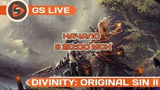 Divinity: Original Sin 2. Стрим GS LIVE с выбором победителей конкурса от Lenovo