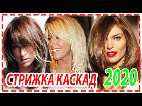СТРИЖКА КАСКАД  2020 для всех возрастов