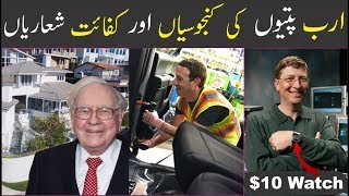 07 Billionaires and their Ridiculous Money Habits   Urdu/Hindi