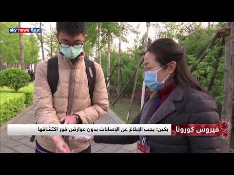 الصين تصدر تدابير لمنع تسجيل إصابات صامتة بفيروس كورونا  - نشر قبل 3 ساعة