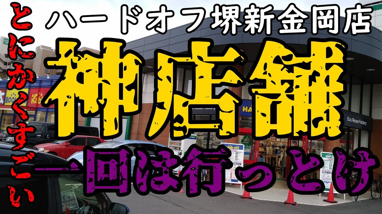 ハードオフ巡りの旅#4 堺新金岡店に行ってみた!